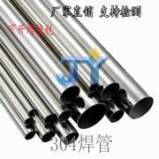304焊管201不锈钢抛光管 装饰管