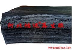 使用甲级超细轮胎再生胶可以降低成本