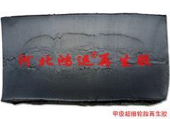 电缆外皮用纳米级轮胎再生胶