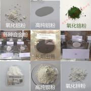 厂家直销钨粉 结晶钨粉 原生钨粉 金属高纯99.95%钨...
