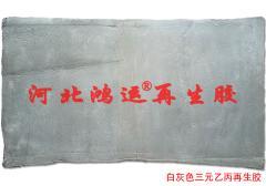 灰白色三元乙丙再生胶工艺