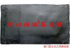 黑色低门尼三元乙丙再生胶性能