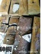 出售进口砷铜合金30%