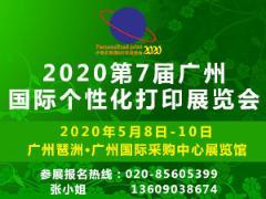 2020第7届广州国际个性化打印展