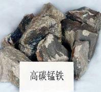 出售:75高碳锰铁(低磷低硅)