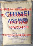 镇江奇美ABS PA-757K