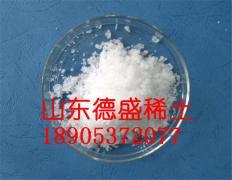 6水硝酸钇老牌企业品质专为工业市场服务