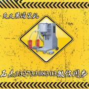 供应:干粉灭火器充装设备