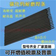 镍堆焊焊条 耐磨焊条
