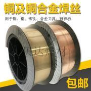 锌铜焊丝 铜合金焊丝