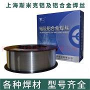 铝焊丝 铝硅合金焊丝