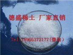 德盛稀土氯化钆-厂家供应氯化钆