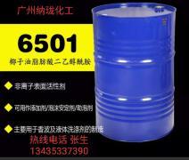 6501表面活性剂