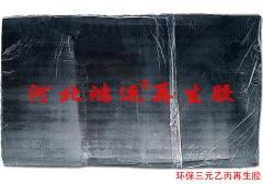 高绝缘橡胶垫专用三元乙丙再生胶