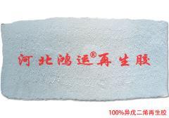 生产橡胶护角用异戊二烯再生胶