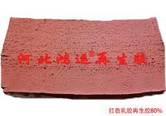 彩色运输带专用红乳胶再生胶