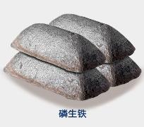 磷生铁 电解铝厂阳极车间专用 磷生铁生产厂家-河南汇金冶...