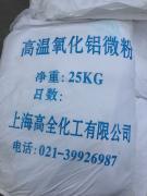 增强耐火性能 高温氧化铝微粉80-160