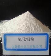 上海高纯超微细氧化铝 厂家直销 免费拿样