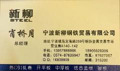 寧波新柳鋼鐵 低價出售各規格熱軋卷板、低合金等資源