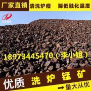 钢铁厂清洗炉瘤洗炉锰矿16-25度1-10公分