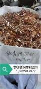 求购:铍铜废料专业回收场