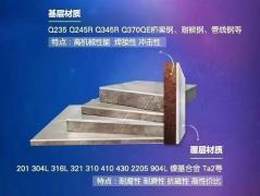 316L不锈钢复合板 2205不锈钢复合板 耐磨复合板
