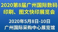 2020年第8届广州国际数码印刷、图文快印展览会