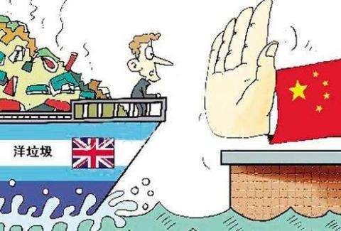 """西媒点赞中国实施""""洋垃圾""""禁令:为发展中国家树立榜样"""
