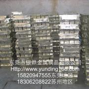 锡银铜合金锭(SnAgCu)