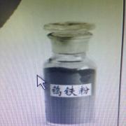 优质钨铁粉销售