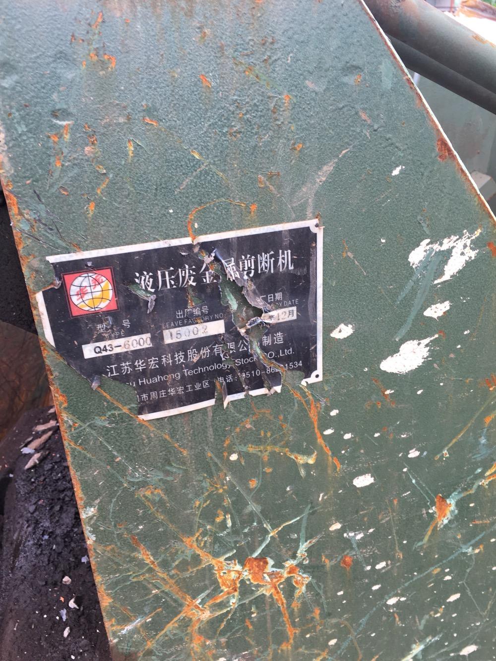 华宏600鳄鱼剪切机