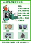 出售:金属屑压块机