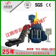 出售:铝屑 铁屑 金属碎屑压块机