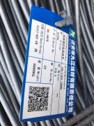 迁安九江新货入库