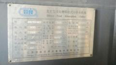 出售:直燃型冷热水机组