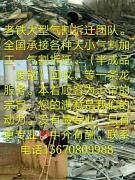 生铁回收焊接安装拆除加工气割