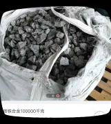 高碳铬铁,低碳铬铁,钼铁,铌铁,钒铁,7O高钛铁,锰铁,硅铁,等系列