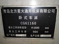出售:星火61160大头车床