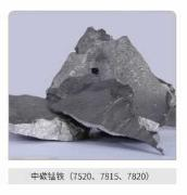 底价出售-上海神运中碳锰铁
