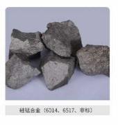 底价出售-上海神运硅锰合金
