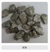 底价出售-上海神运铌铁
