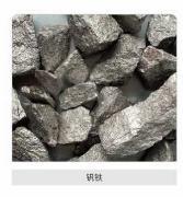 底价出售-上海神运钒铁