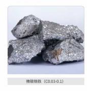 底价出售-上海神运微碳铬铁