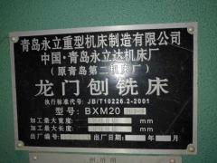 供应:青岛永力龙门铣