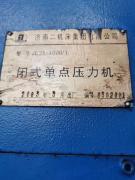 供应:济南1000T单点二七机车厂