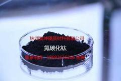 供应氮碳化钛≤1.0μm