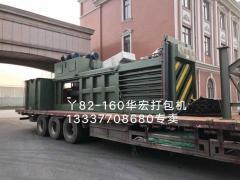供应:华宏Y83-160S废纸打包机