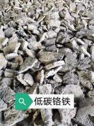 供应:中、低碳铬铁