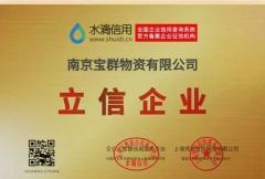 供应:南京宝群现货中碳锰铁10-60